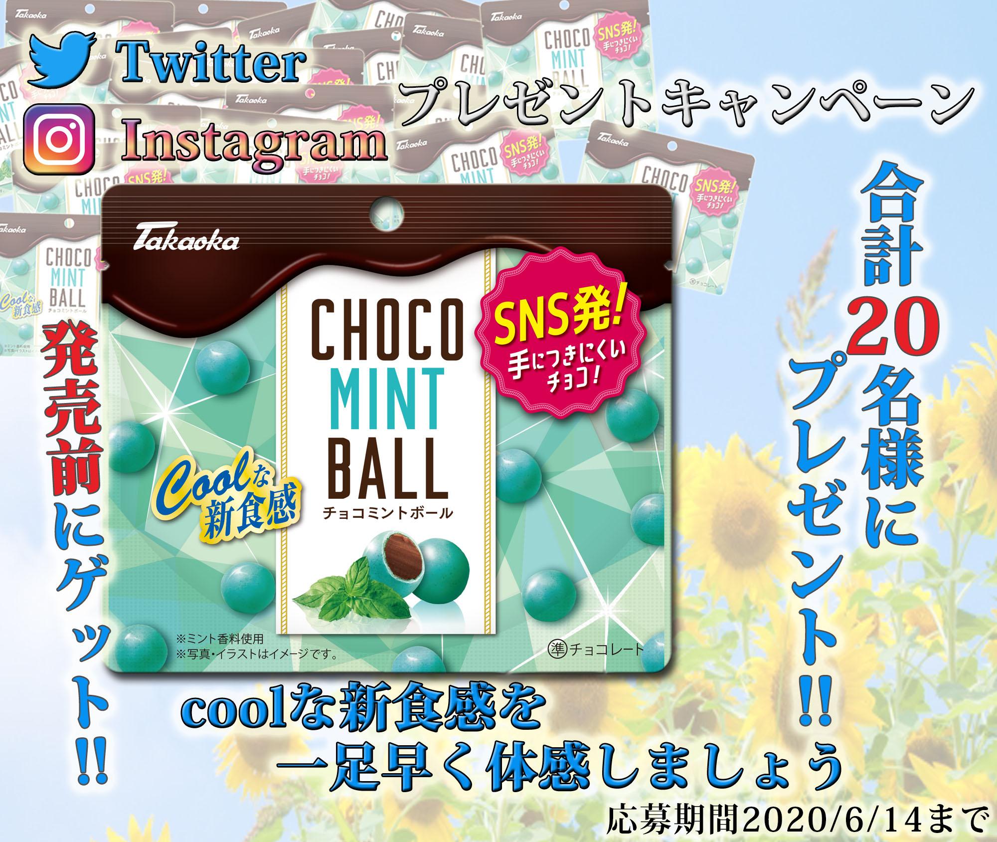 Twitter、Instagramキャンペーン画像